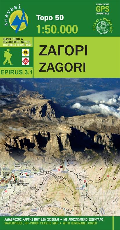 3.1  Pindus: Zagori 1:50.000 9789608195233  Anavasi Topo 50  Wandelkaarten Midden en Noord-Griekenland, Athene