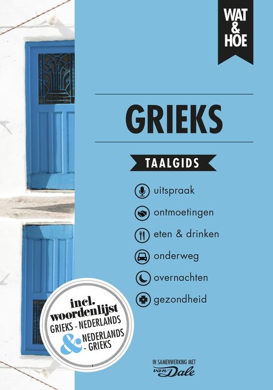 Wat en Hoe: Grieks | taalgids 9789021574875  Kosmos Wat en Hoe Taalgids  Taalgidsen en Woordenboeken Griekenland