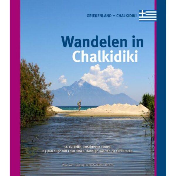 Wandelen in Chalkidiki | wandelgids 9789078194361 Paul Bodengraven Smaakmakers / One Day Walks   Wandelgidsen Midden en Noord-Griekenland, Athene