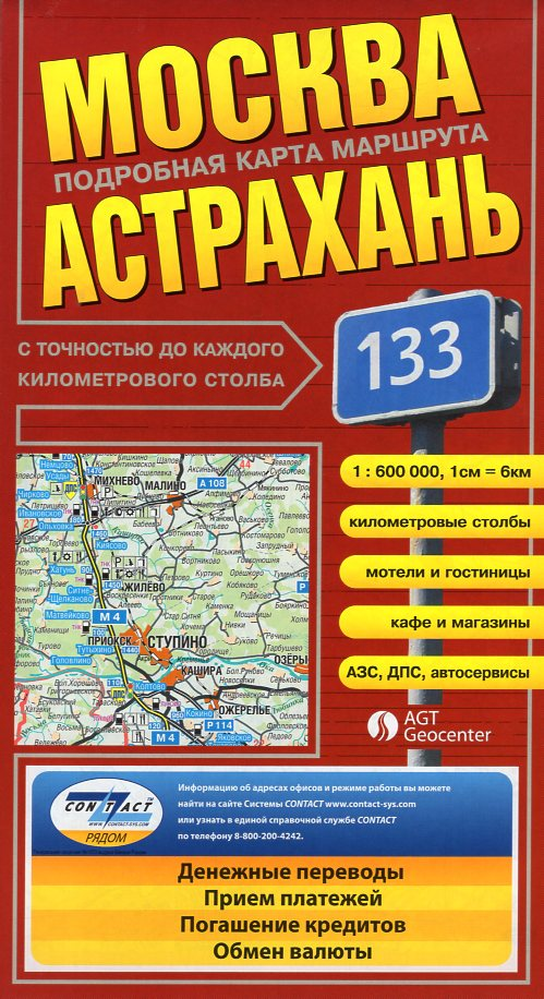 Moscow - Astrakhan 1:600.000 4660000230461  AGT Geocenter Russian Route Maps  Landkaarten en wegenkaarten Europees Rusland