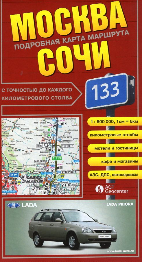 Moscow - Sochi 1:600.000 4660000230478  AGT Geocenter Russian Route Maps  Landkaarten en wegenkaarten Europees Rusland