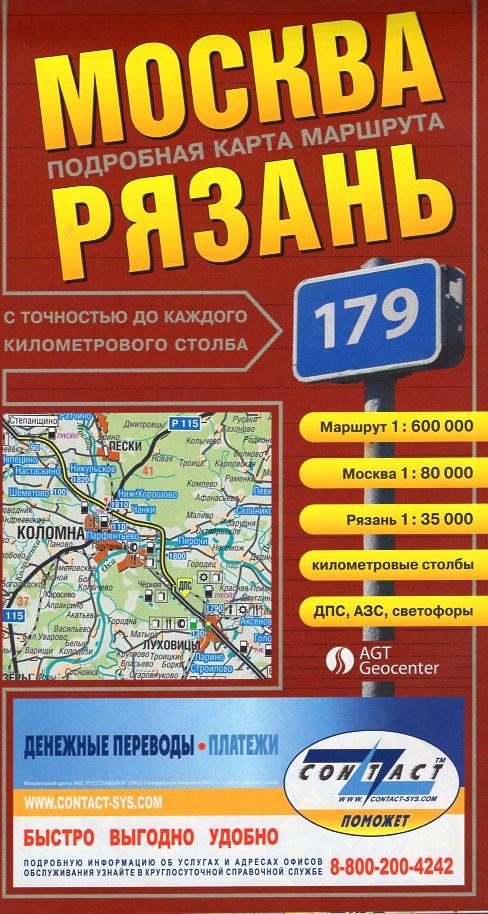 Moscow - Rjazan 1:600.000 4660000230539  AGT Geocenter Russian Route Maps  Landkaarten en wegenkaarten Europees Rusland