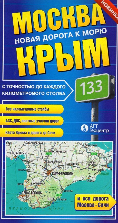 Moscow - Crimea 1:600.000 4660000231468  AGT Geocenter Russian Route Maps  Landkaarten en wegenkaarten Europees Rusland
