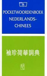 Nederl. - Chinees (PinYin) Zakwoordenboek 9789072179227  Ming Ya   Taalgidsen en Woordenboeken China (Tibet: zie Himalaya)