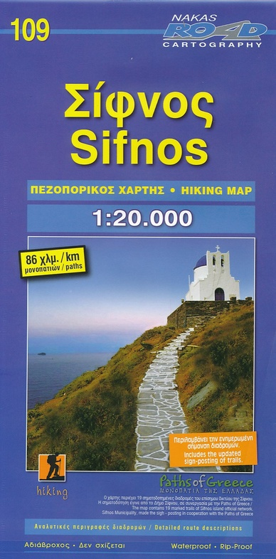 RE-109  Sifnos 1:20.000 9789605810481  Road Editions Ltd.   Landkaarten en wegenkaarten, Wandelkaarten Egeïsche Eilanden