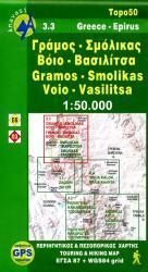 03.3  Pindus: Gramos 1:50.000 9789608195929  Anavasi Topo 50  Wandelkaarten Midden en Noord-Griekenland, Athene