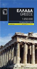 Griekenland 1:650.000 9789609456685  Terrain Maps   Landkaarten en wegenkaarten Griekenland