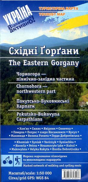 The Eastern Gorgany northwestern part | wandelkaart 1:50.000 9789662623093  Aurius   Wandelkaarten Oekraïne