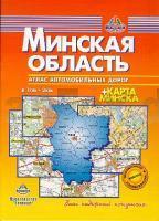 Minskaja Oblast 1:200.000 9789854090573  Trivium Wegenatlassen  Wegenatlassen Wit-Rusland
